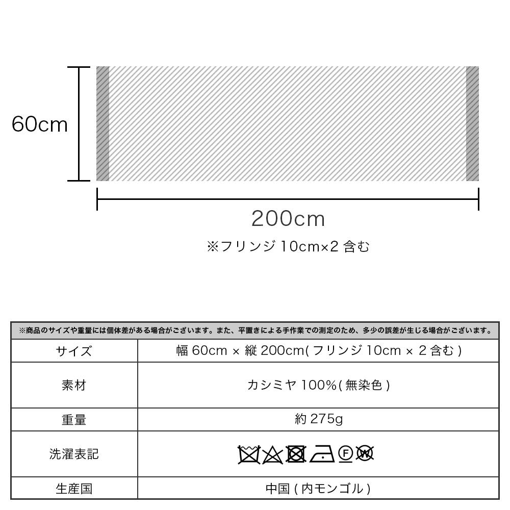 無染色カシミヤストール 60cm×200cm エコロジカル/バイカラー/へリンボン/ブロックチェック/ラインチェック
