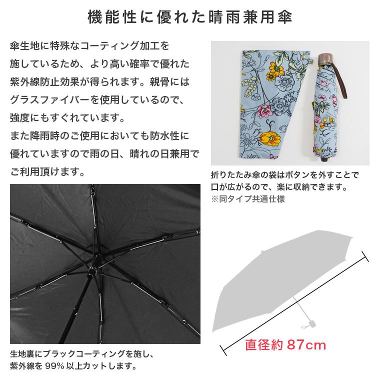 ブラックコーティング  日傘/雨傘/晴雨兼用傘 グラスファイバー親骨 花柄折りたたみ傘