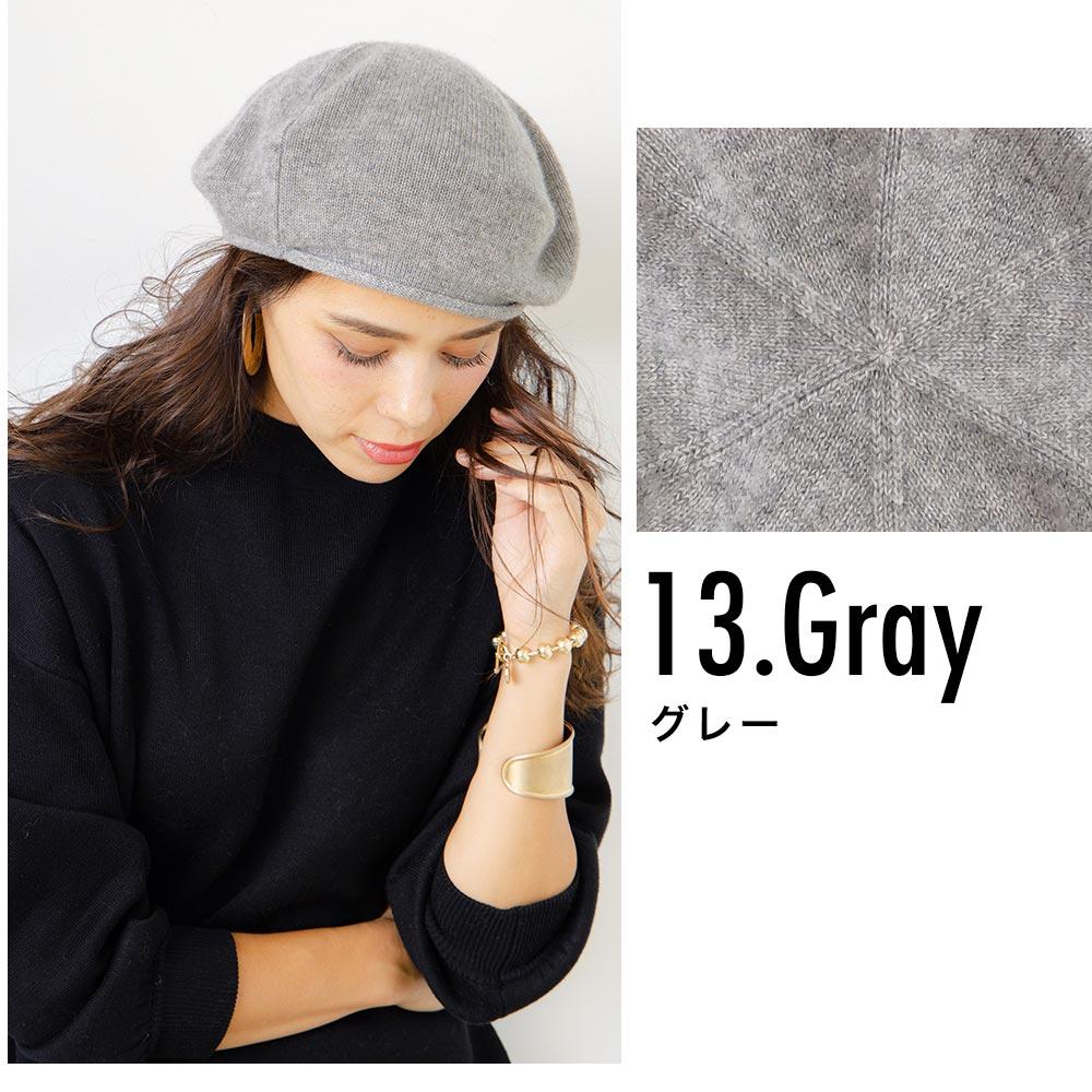 カシミヤベレー帽