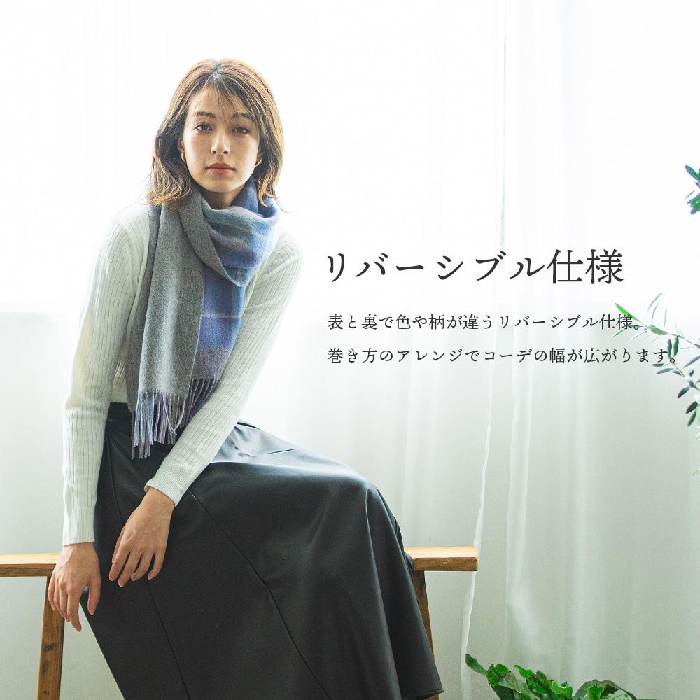 カシミヤマフラー リバーシブル[無地/チェック柄]30cmx186cm