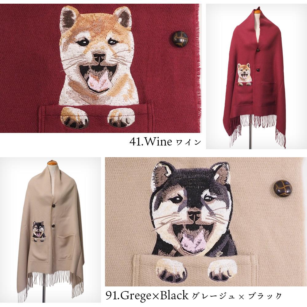 ポケット付豆柴犬刺繍ポンチョストール [犬柄] 60cm×210cm