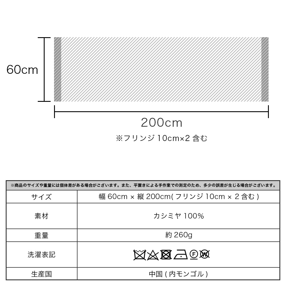 カシミヤストール[無地] 60cm×200cm