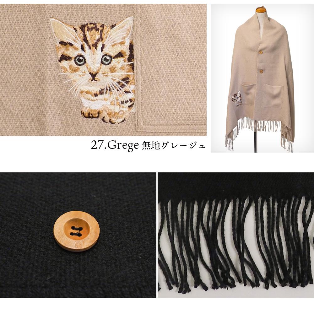 ポケット付マンチカン猫刺繍ポンチョストール [猫柄] 60cm×210cm