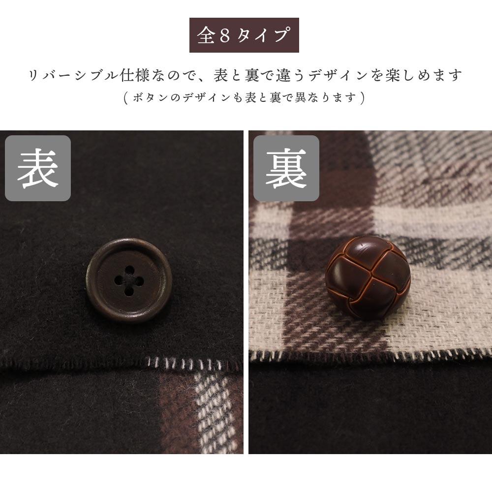 ポケット付無地×チェック柄リバーシブルポンチョストール [カーディガン/ブランケット] 60cm×200cm