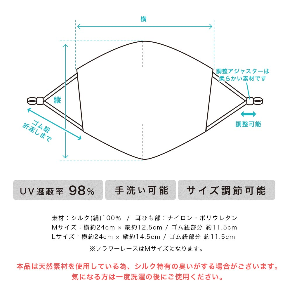 立体シルクマスク [UV遮蔽率98% サイズ調整機能付き 手洗い可能]