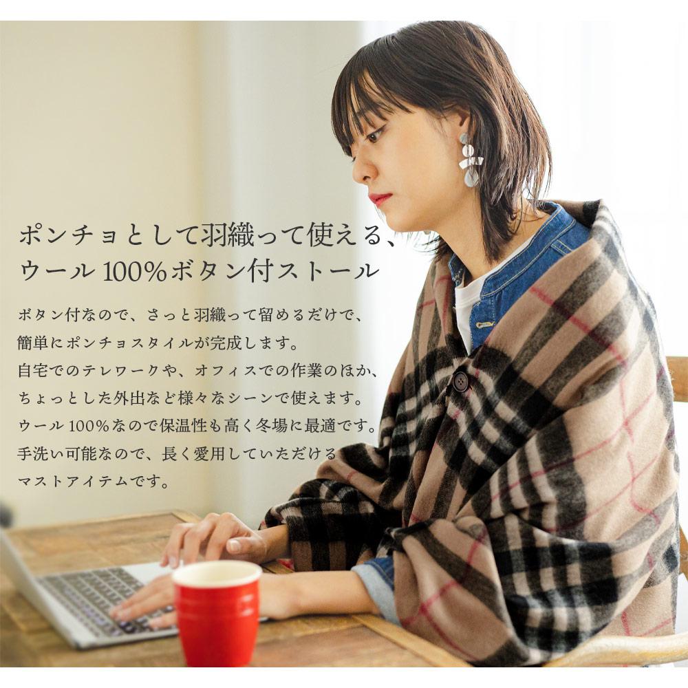 【新春特別価格】ウール100%チェック柄ボタン付ポンチョストール 60cm×200cm