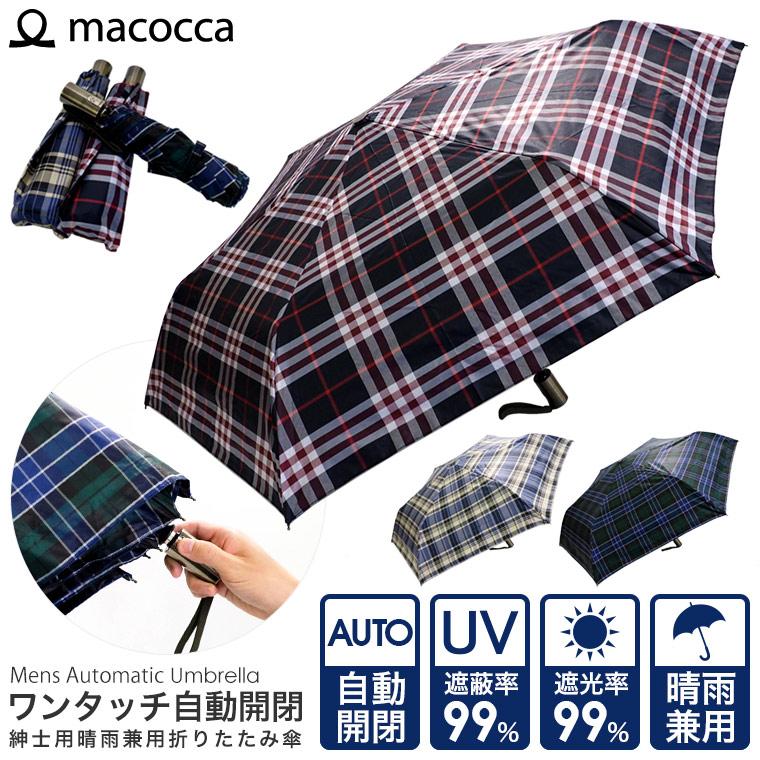 紳士用 日傘/雨傘/晴雨兼用傘 ワンタッチ自動開閉チェック柄 折りたたみ傘