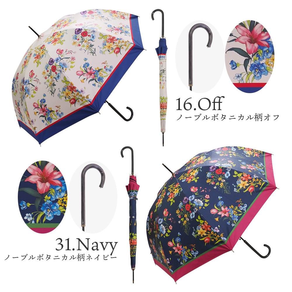 100%完全遮光 日傘/雨傘/晴雨兼用傘 ブラックコーティング晴雨兼用ジャンプ傘 フェミニン花柄/ノーブルボタニカル柄/北欧リーフ柄/北欧トライアングル/シルエットネコ柄/ねこ刺繍柄