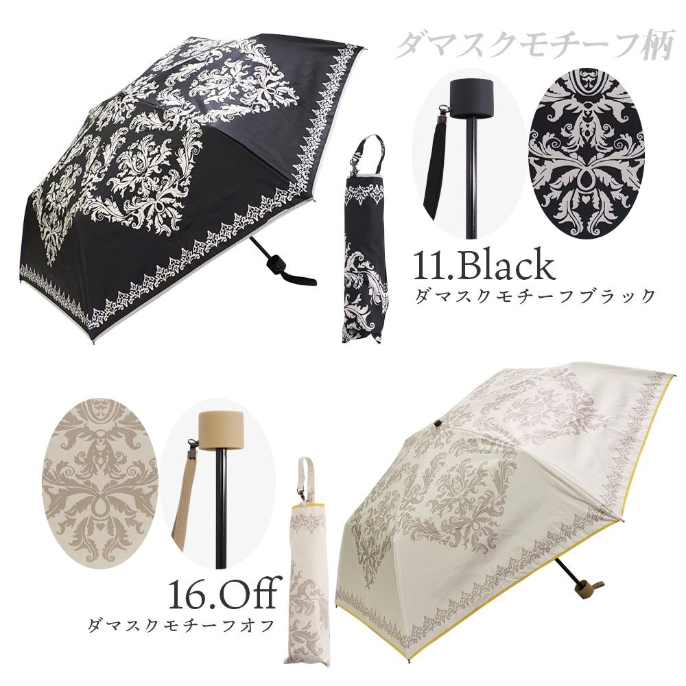 100%完全遮光 日傘/雨傘/晴雨兼用傘 ブラックコーティング 折りたたみ傘 レース柄/ダマスク柄