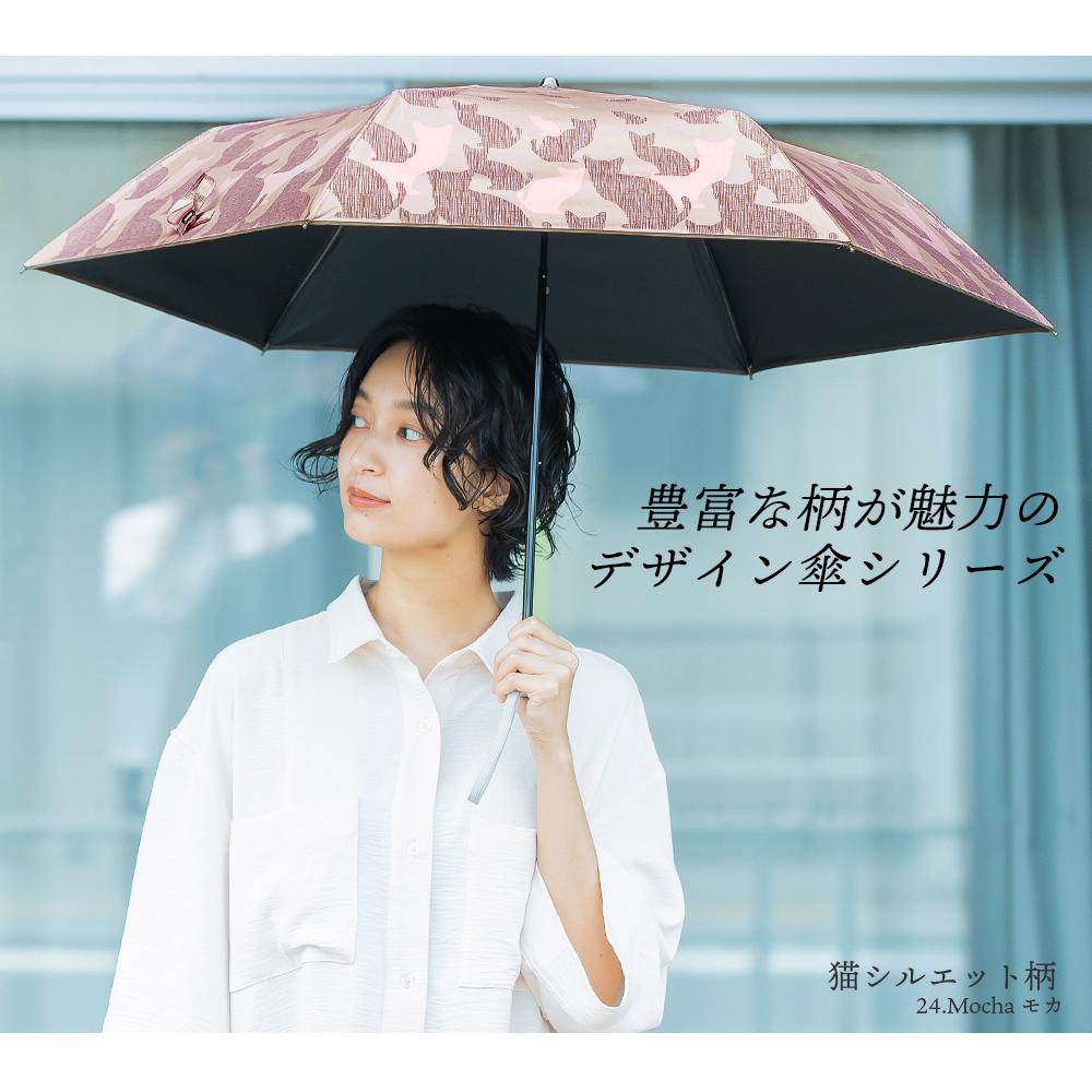 100%完全遮光 日傘/雨傘/晴雨兼用傘 ブラックコーティング 折りたたみ傘 大きい猫柄/仲良し猫柄/ひょこっと猫柄/猫シルエット柄