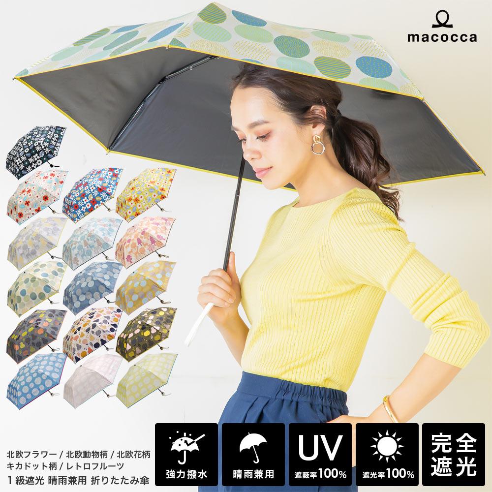 100%完全遮光 日傘/雨傘/晴雨兼用傘 ブラックコーティング 折りたたみ傘 北欧フラワー/北欧動物柄/北欧花柄/キカドット柄/レトロフルーツ