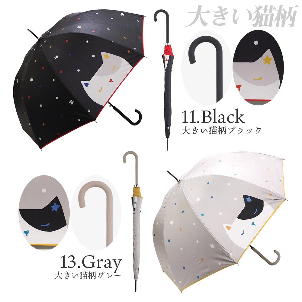 100%完全遮光 日傘/雨傘/晴雨兼用傘 ブラックコーティング ジャンプ傘 大きい猫柄/仲良し猫柄/ひょこっと猫柄/猫シルエット柄