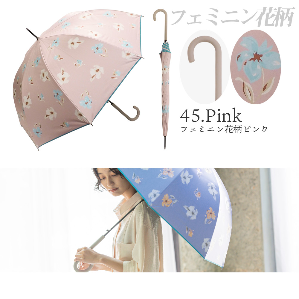 100%完全遮光 日傘/雨傘/晴雨兼用傘 ブラックコーティング ジャンプ傘 ボタニカル柄/フェミニン花柄