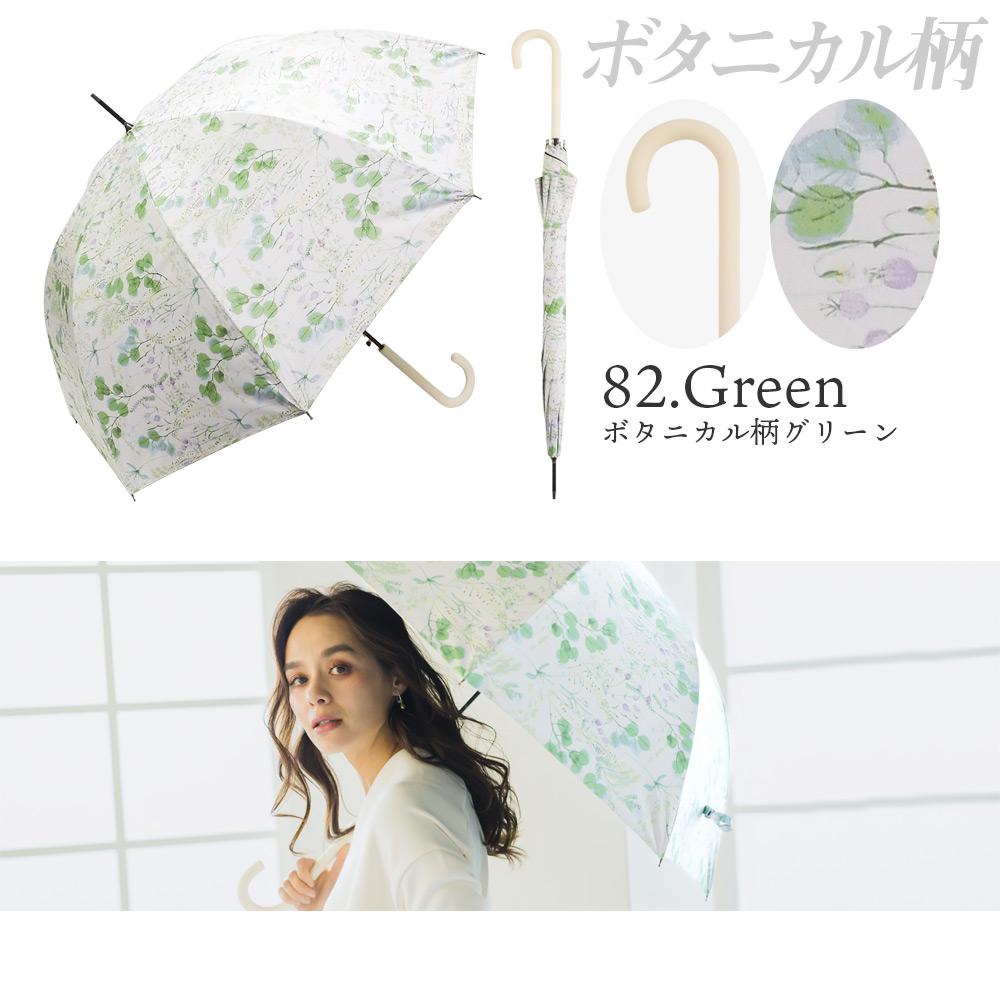 100%完全遮光 日傘/雨傘/晴雨兼用傘 ブラックコーティング ジャンプ傘 ボタニカル柄