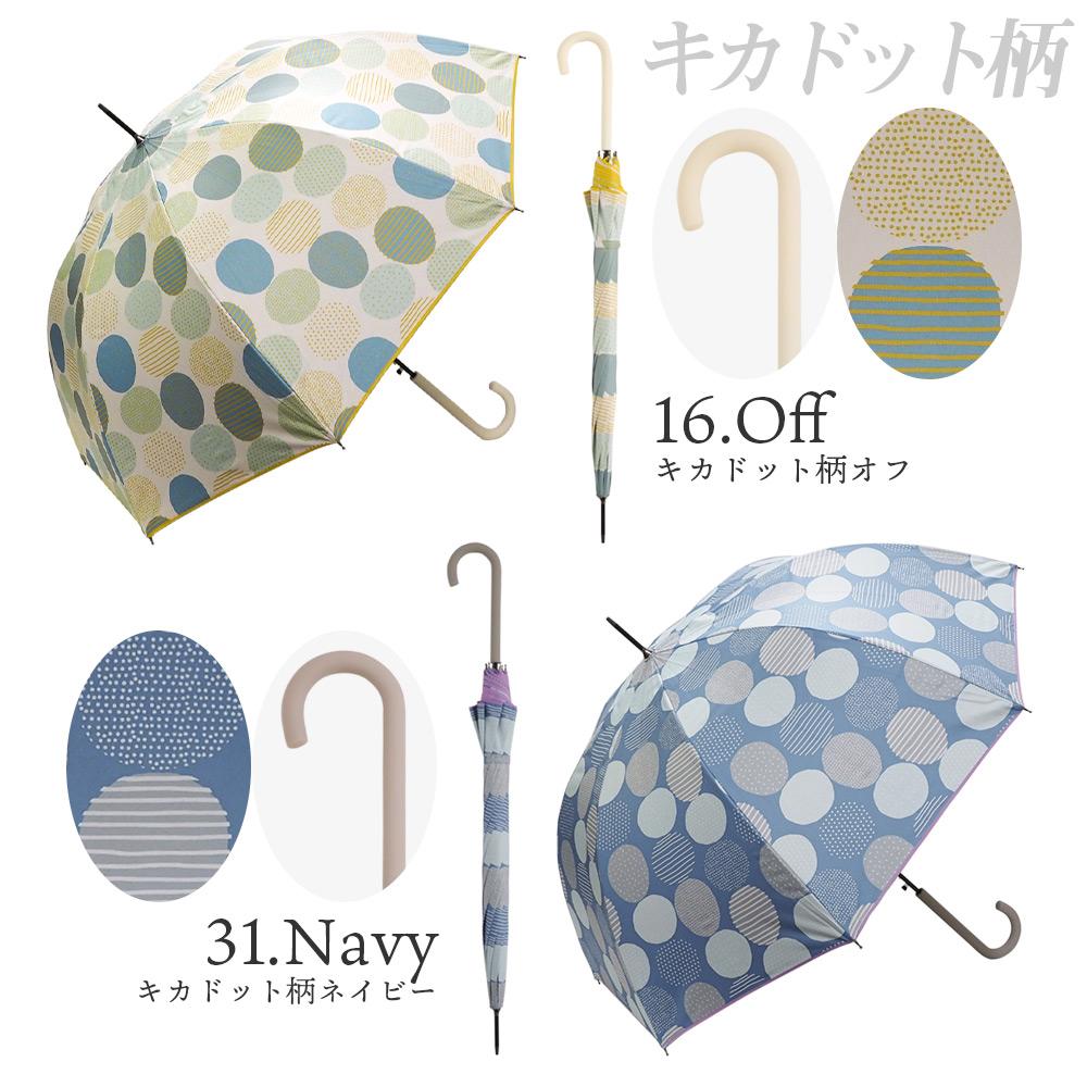100%完全遮光 日傘/雨傘/晴雨兼用傘 ブラックコーティング ジャンプ傘 北欧フラワー/北欧動物柄/北欧花柄/キカドット柄/レトロフルーツ