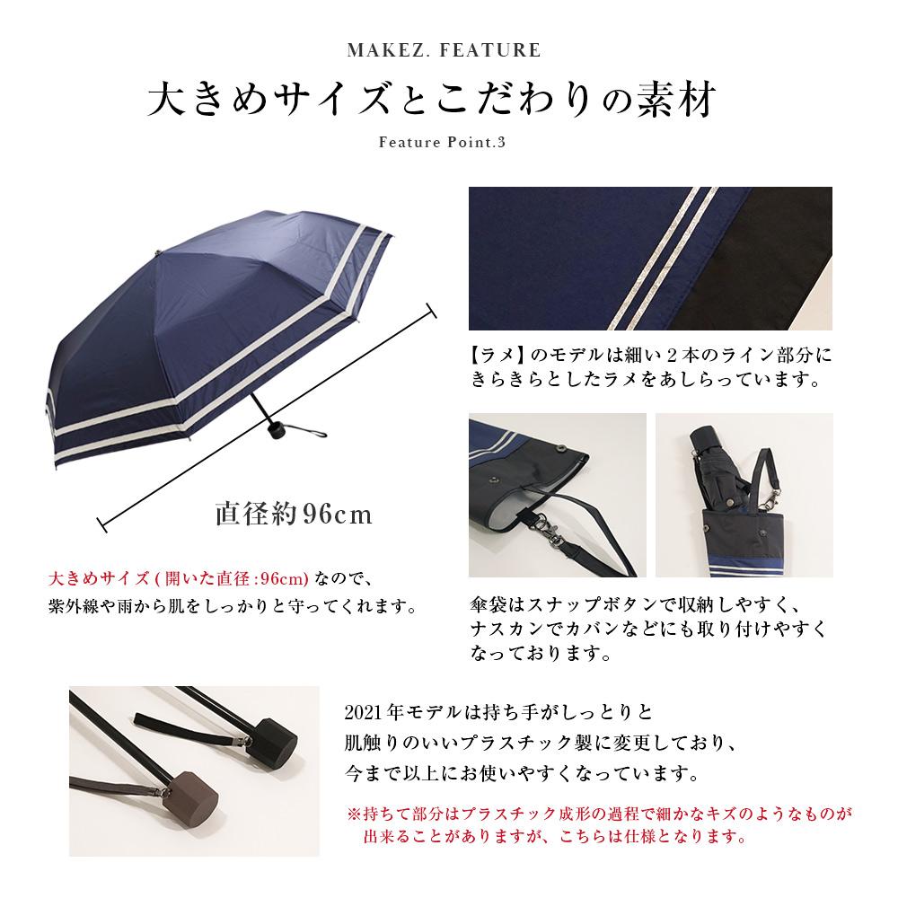 【2021母の日ギフトセット】makez.完全遮光折りたたみ傘 フラワー付きギフトセット