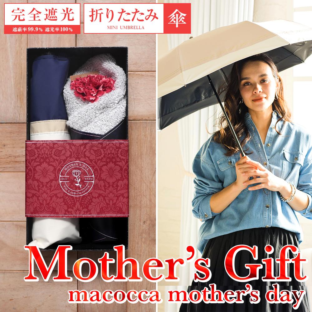 【2021母の日ギフトセット】makez.完全遮光折りたたみ傘&ウォッシュタオル&フラワーギフトセット