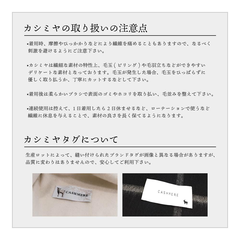 生カシミヤストール [無地/102×204cm][チェック柄/110×204cm][額縁ライン/83cm×203cm]