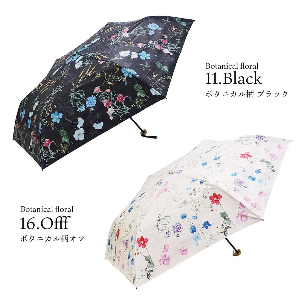 100%完全遮光 日傘/雨傘/晴雨兼用傘 ブラックコーティング 20デニール 軽量 折りたたみ傘 花柄/バラ柄/ボタニカル柄