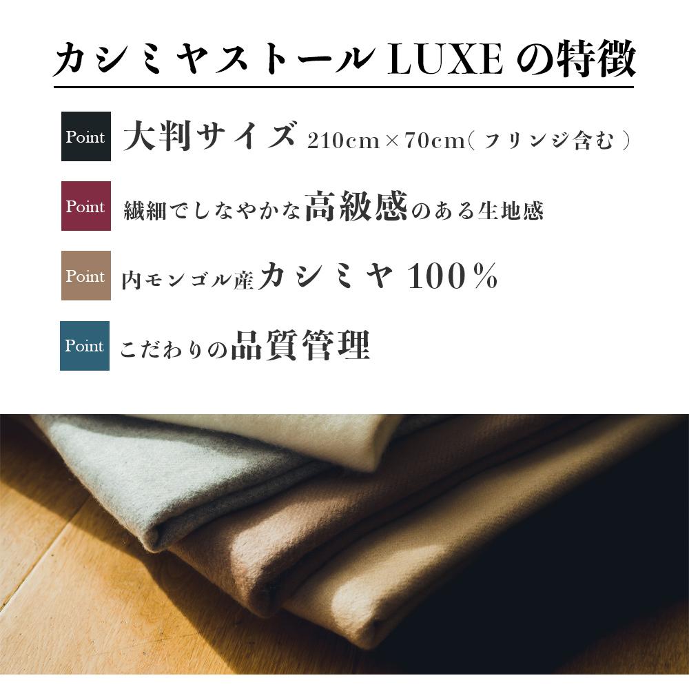 大判カシミヤストールLUXE [無地/チェック柄] 70×210cm