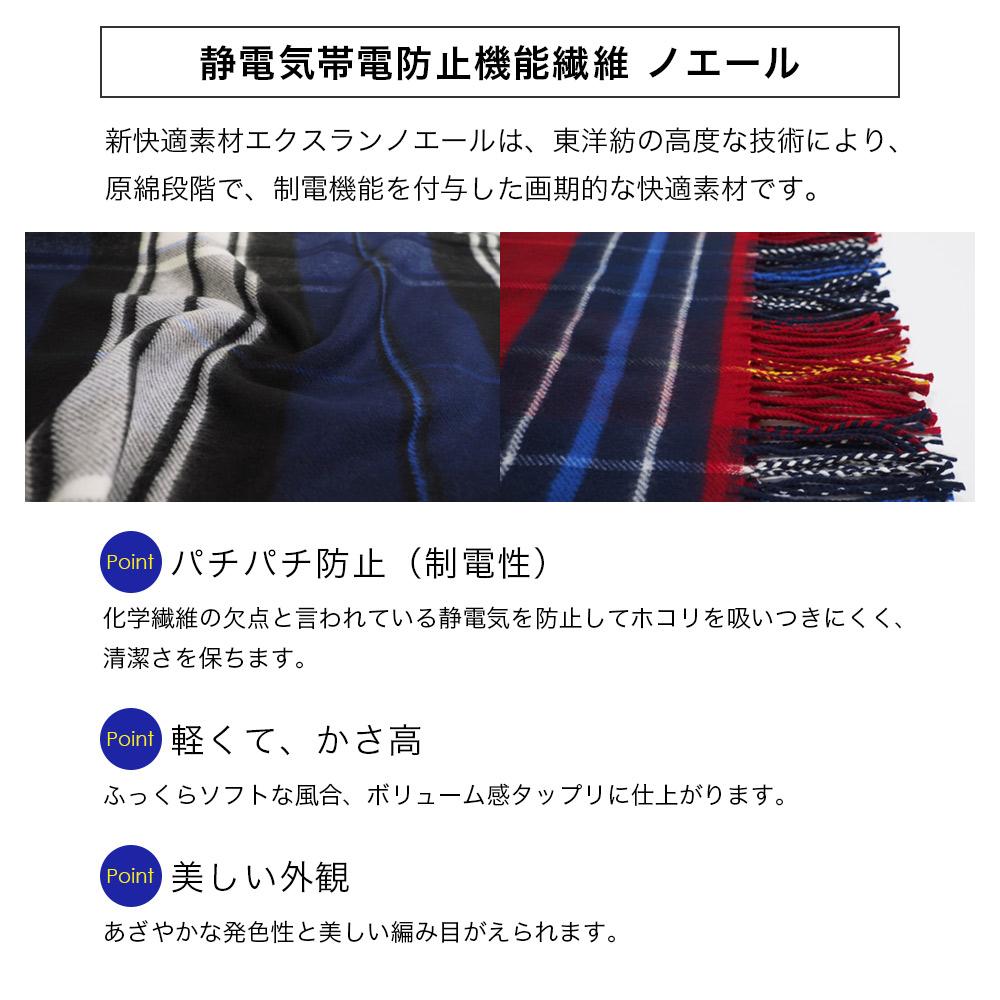 日本製 静電気防止 ノエールフェイバリットチェックストール