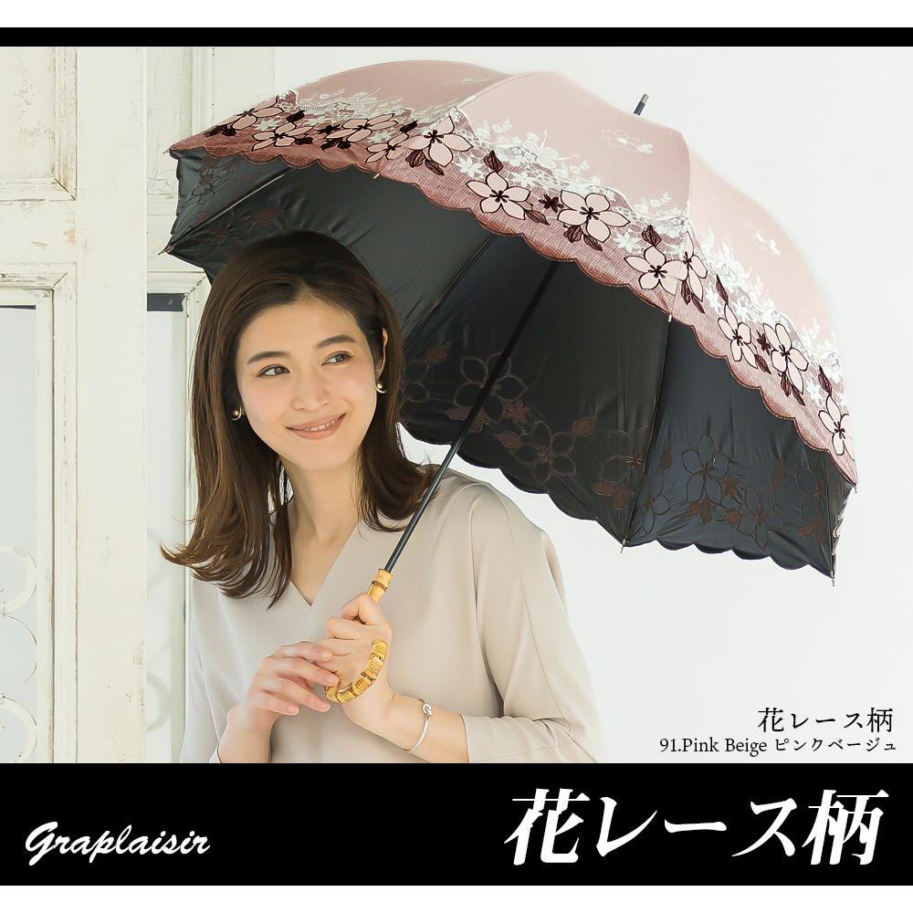 遮光/UVカット機能 プリント&刺繍 竹製ハンドルショート傘 日傘/晴雨兼用傘 オリエンタル柄/花レース柄