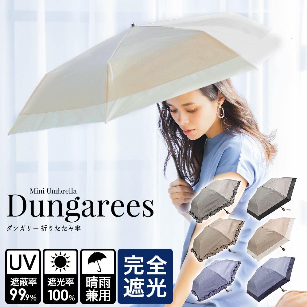 100%完全遮光 日傘/雨傘/晴雨兼用傘 ブラックコーティング ダンガリー風 竹製ハンドル 折りたたみ傘 フリル/無地切替