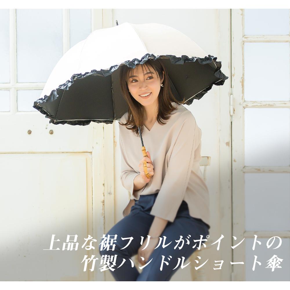100%完全遮光 日傘/雨傘/晴雨兼用傘 竹製ハンドル バンブーハンドル フリルショート傘