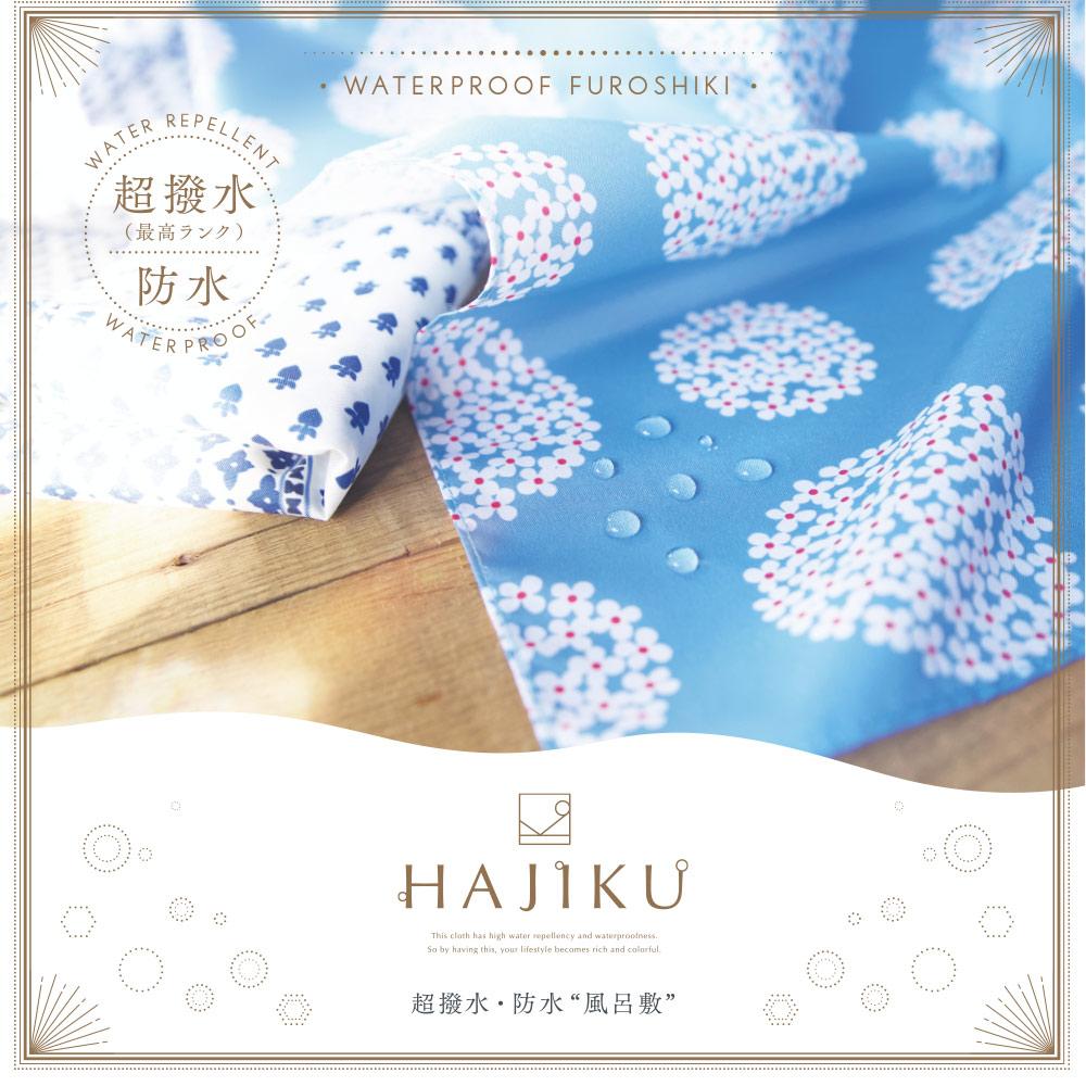 【2021母の日ギフトセット】超撥水 防水生地 風呂敷 HAJIKU ハジク 100cm