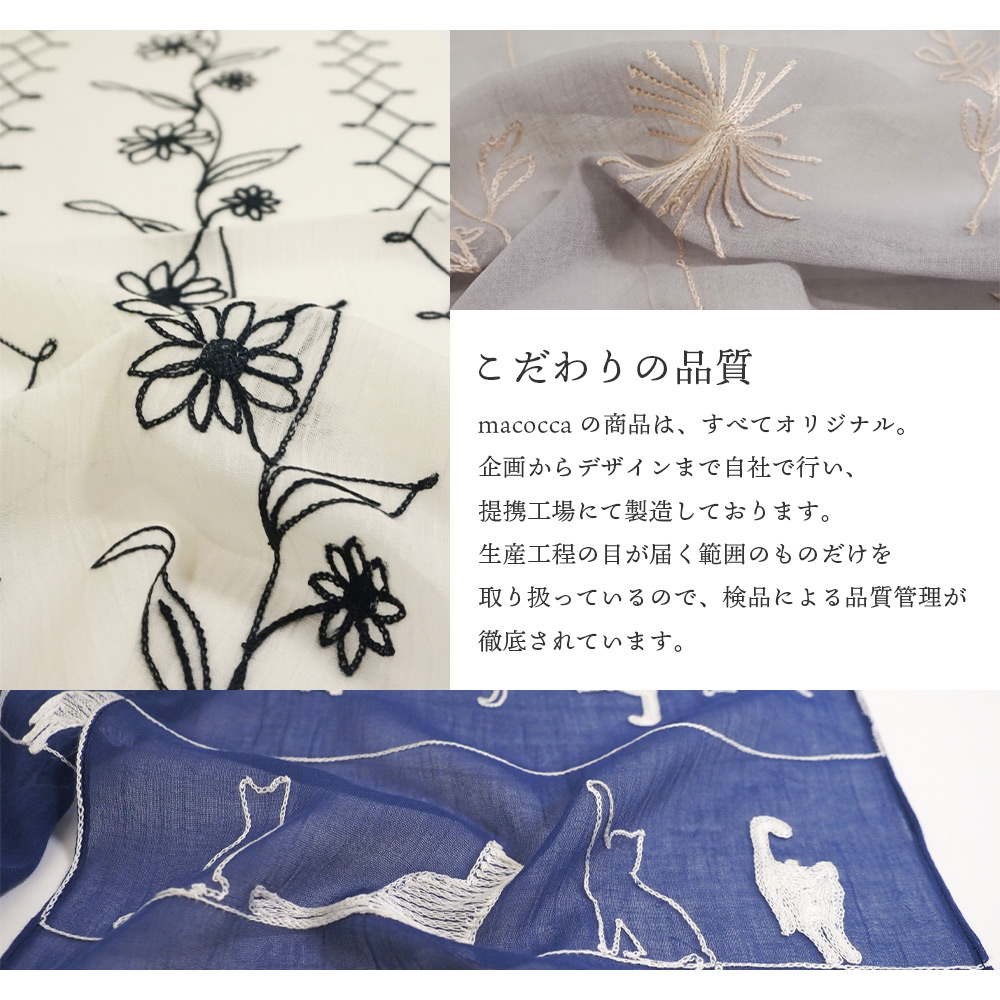 UV刺繍ストール マーガレット幾何柄/タンポポ/猫シルエット柄/猫ボーダー柄