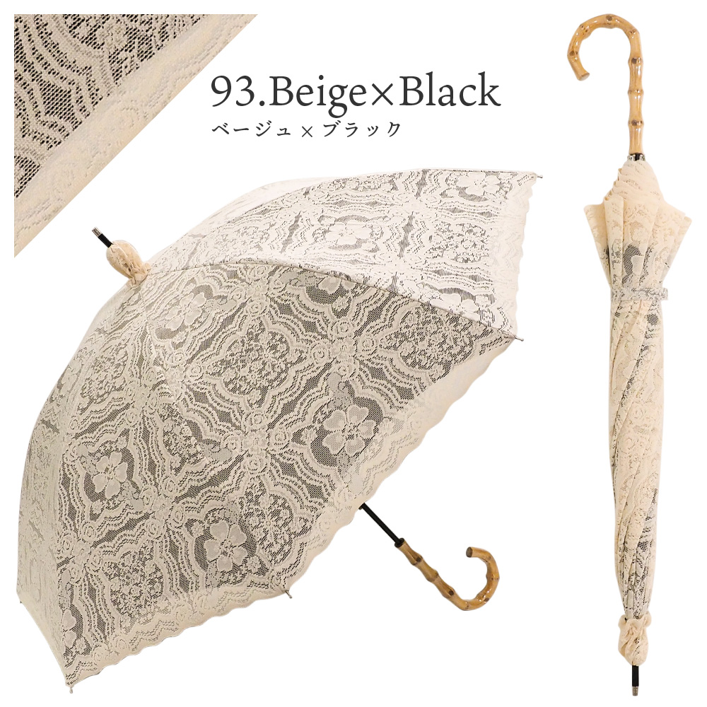一級遮光 二重レースパッチワーク柄 日傘 親骨50cm 竹製ハンドル バンブーハンドル ショート傘