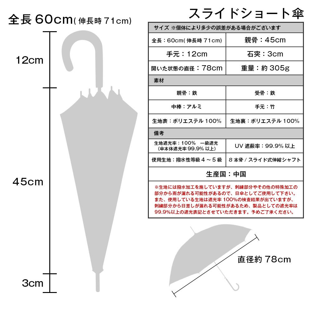一級遮光 二重レースパッチワーク柄 日傘 親骨45cm スライド式伸縮シャフト 竹製ハンドル バンブーハンドル ショート傘