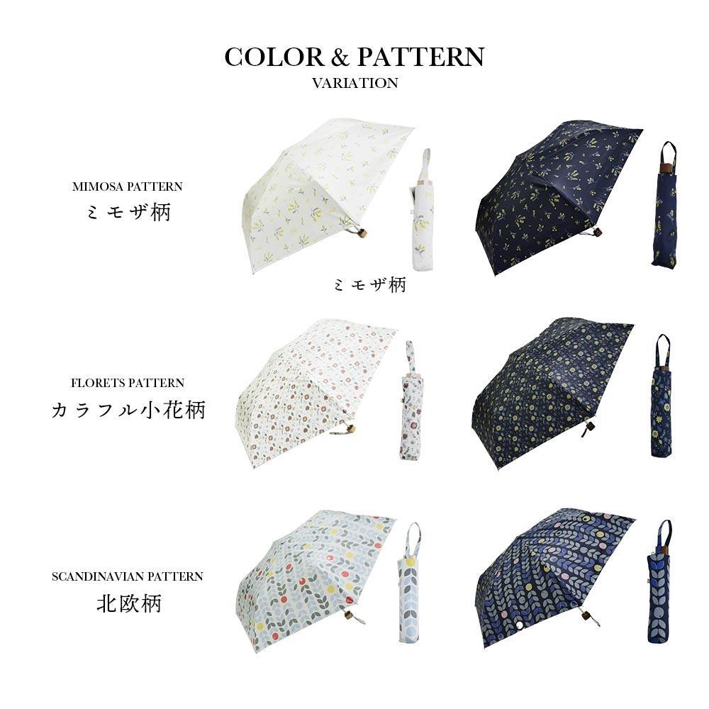 【多色プリントシリーズ】 日傘/雨傘/晴雨兼用傘 折りたたみ傘 軽量185g ミモザ柄/カラフル小花柄/北欧柄