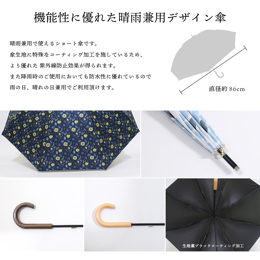 【多色プリントシリーズ】 日傘/雨傘/晴雨兼用傘 ショート傘 ミモザ柄/カラフル小花柄/北欧柄