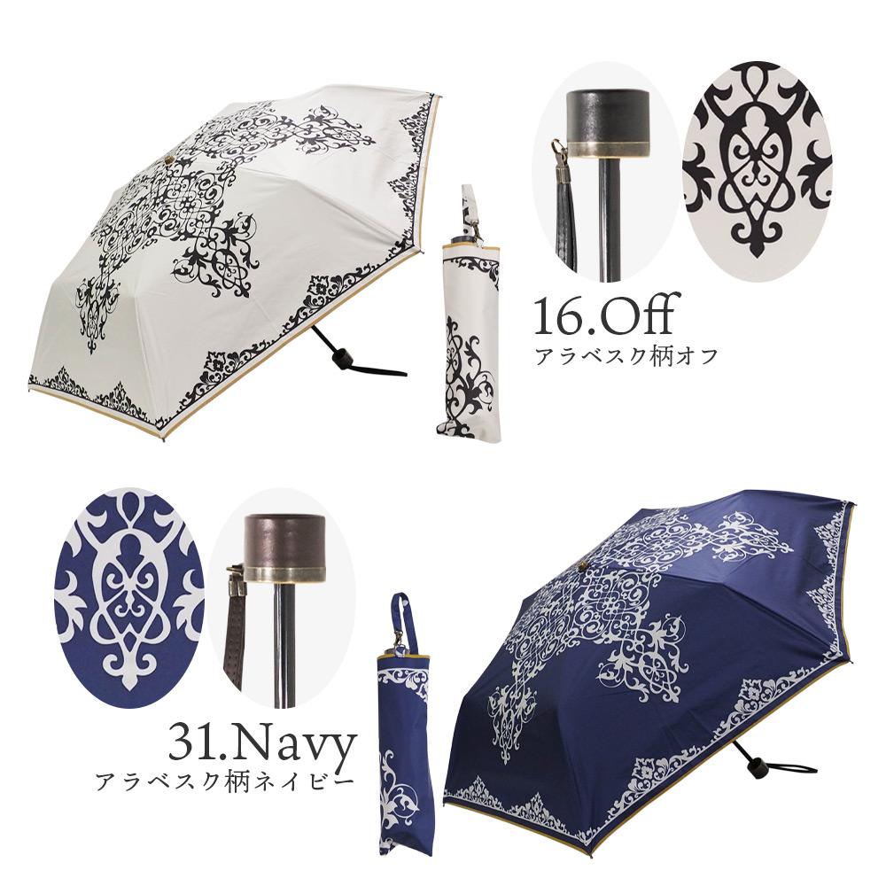100%完全遮光 日傘/雨傘/晴雨兼用傘 ブラックコーティング晴雨兼用折りたたみ傘B アラベスク柄/北欧リーフ柄/北欧トライアングル柄/レース柄