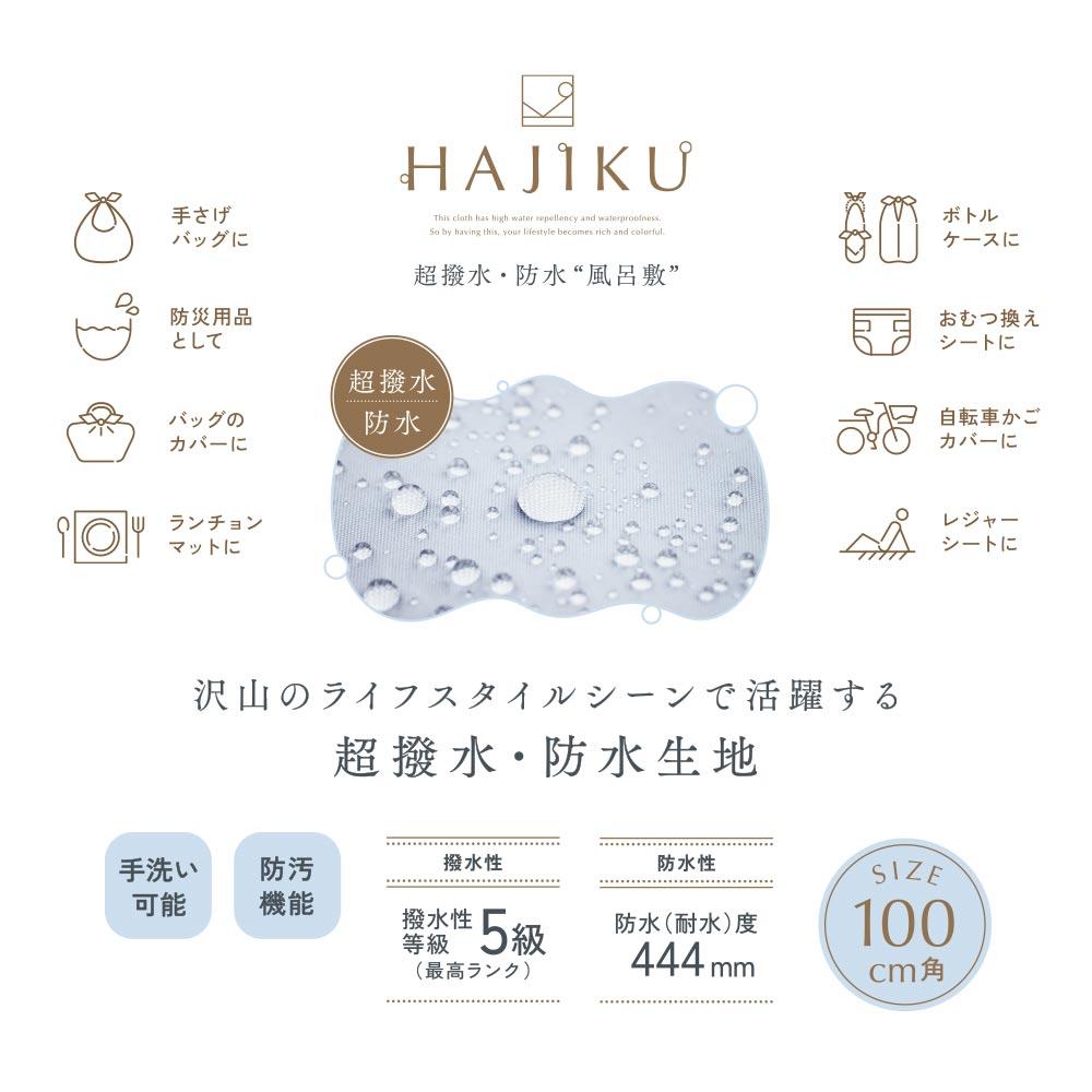 超撥水 防水生地 風呂敷 HAJIKU ハジク 100cm