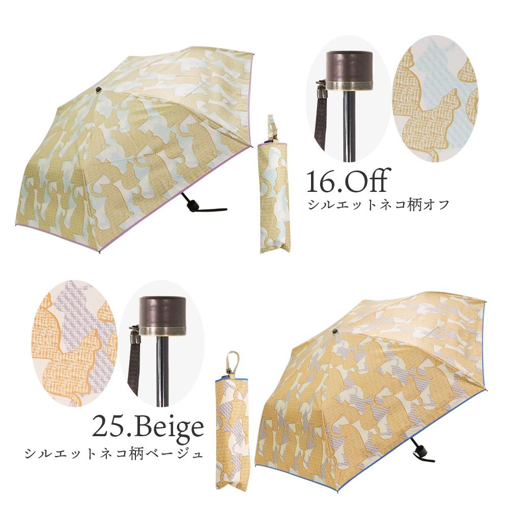 100%完全遮光 日傘/雨傘/晴雨兼用傘 ブラックコーティング晴雨兼用折りたたみ傘C 猫柄/シルエットネコ柄/ビックねこ柄/ねこ刺繍柄