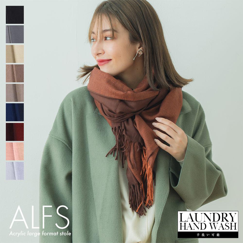 カシミヤタッチアクリル大判ストール[無地] 70cm×200cm