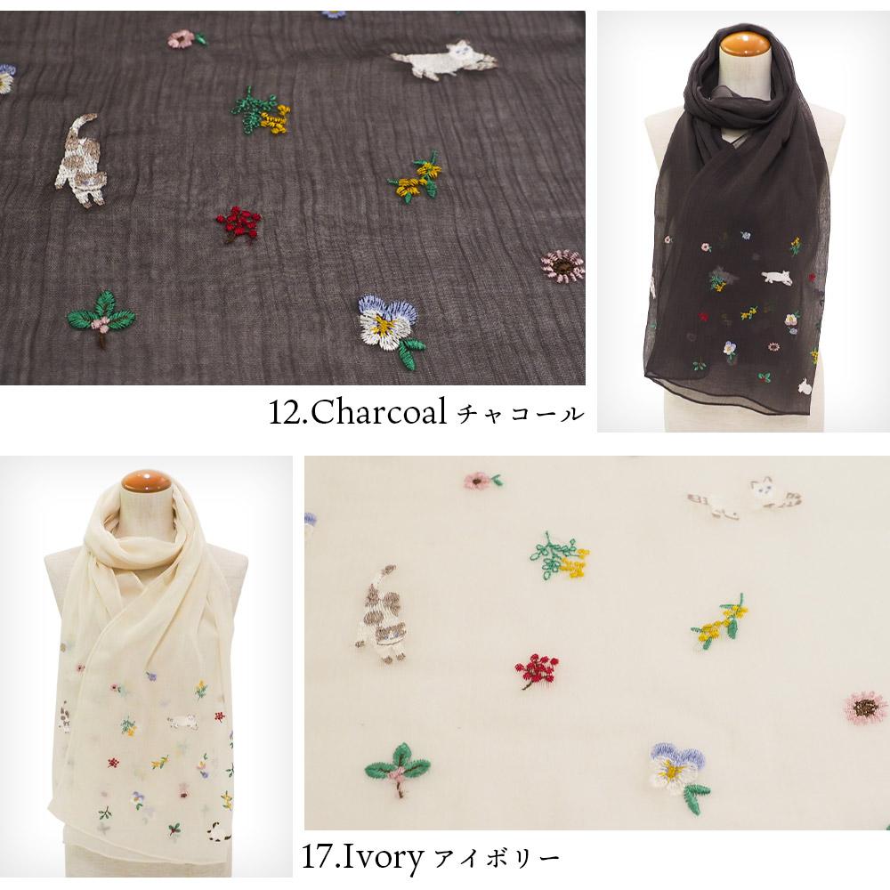 カラフル猫刺繍ストール