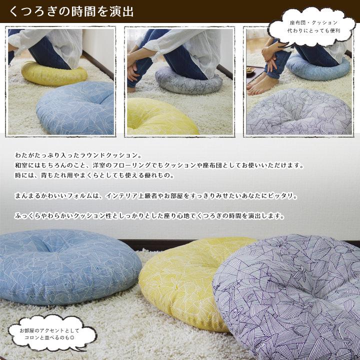 fabrizm 日本製 ラウンド クッション (M) お魚ドロボウ IHME CHAMBER