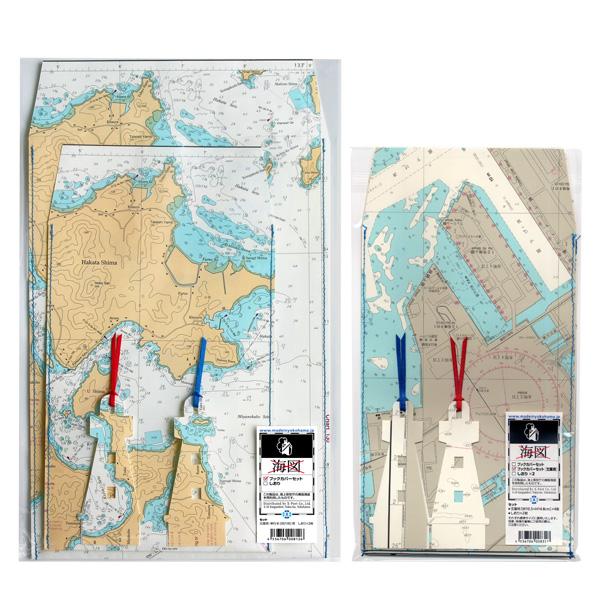 海図 ブックカバーセット