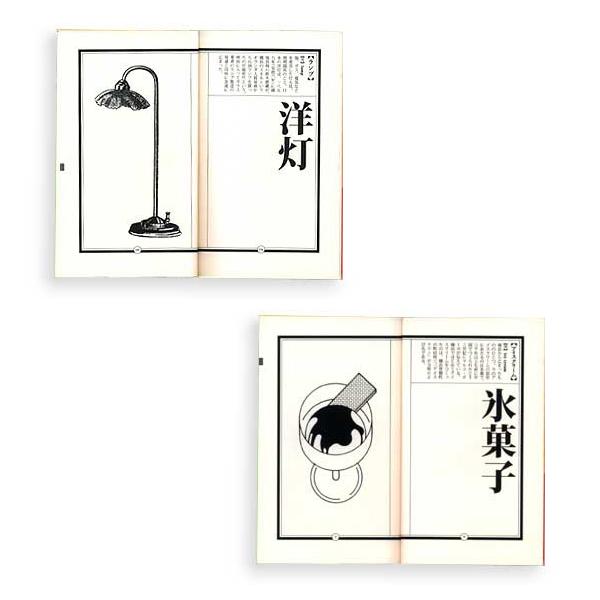 横浜文明開化語辞典