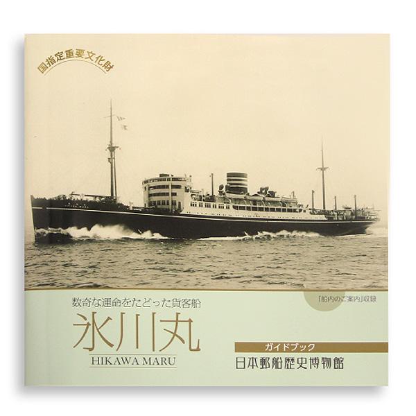 【日本郵船】氷川丸ガイドブック