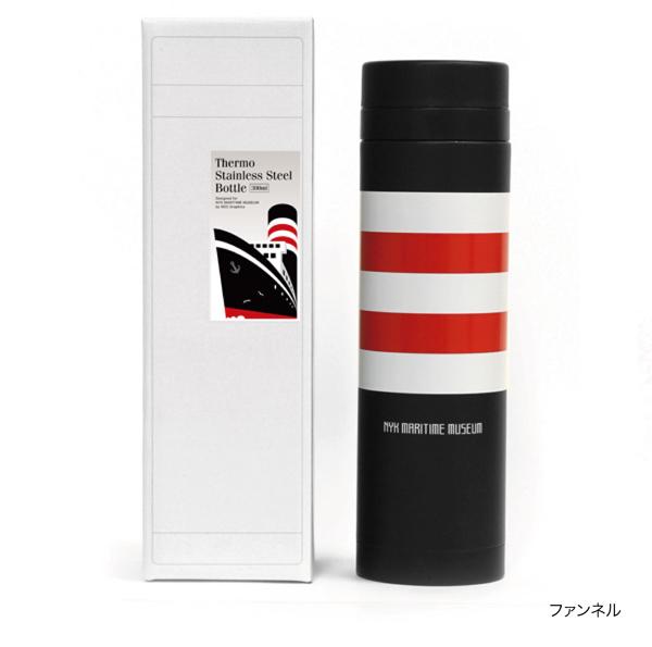 【日本郵船】氷川丸サーモ ステンレスボトル