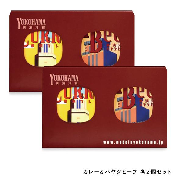 横濱カレー&ハヤシビーフセット