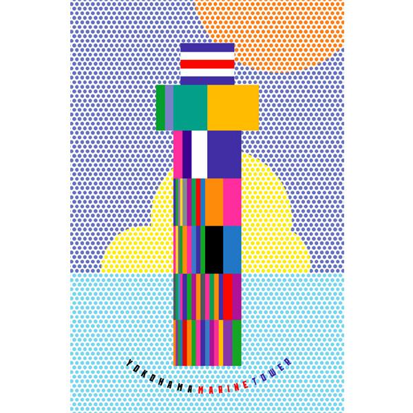 ポスター 勝井三雄「横浜マリンタワー」