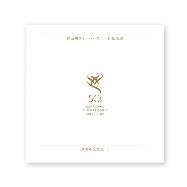 神奈川フィルハーモニー管弦楽団 50周年記念誌�-イヤーブック-