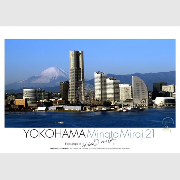 グラフィックコレクション「ランドマークタワーと富士山」