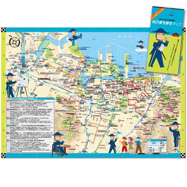 横浜まち歩きマップ