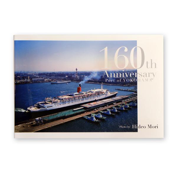 森日出夫 横浜開港160年記念フォトブック